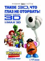 """Постер к мультфильму """"История игрушек 3: Большой побег"""""""