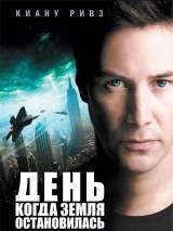 """Локализованный постер к фильму """"День, когда Земля остановилась"""""""