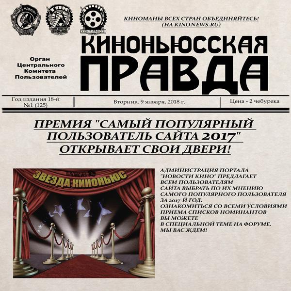 https://www.kinonews.ru/stuff/a84c965209c8919.jpg