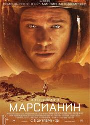 """Рецензия на фильм """"Марсианин"""". Шон Бин останется в живых!"""