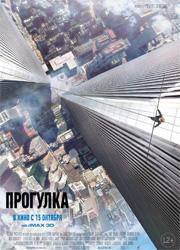 """Рецензия на фильм """"Прогулка"""". На высоте 400 метров"""