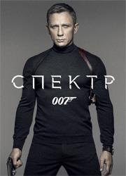 """Рецензия на фильм """"007: Спектр"""". Не старый, но устаревший"""