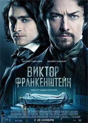"""Рецензия на фильм """"Виктор Франкенштейн"""". Собранный по частям"""