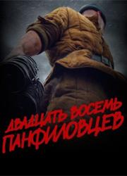 """Премьера фильма """"28 панфиловцев"""" отложена"""