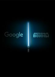 """Google поменял дизайн приложений ради """"Звездных войн 7"""""""