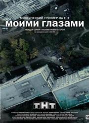 """Fox снимет свою версию российского сериала """"Моими глазами"""""""