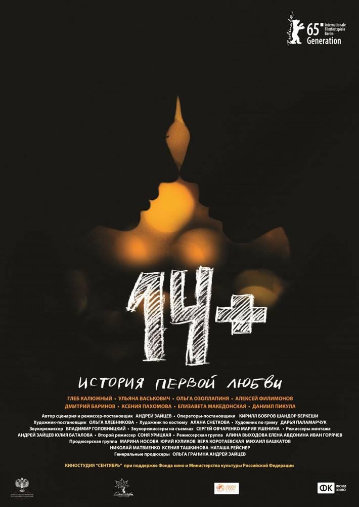 «Русские Кино 2015» / 2003