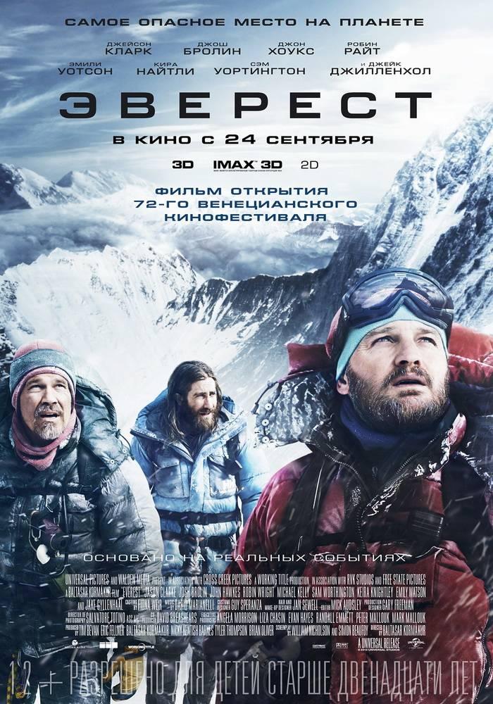 Эверест (3D)