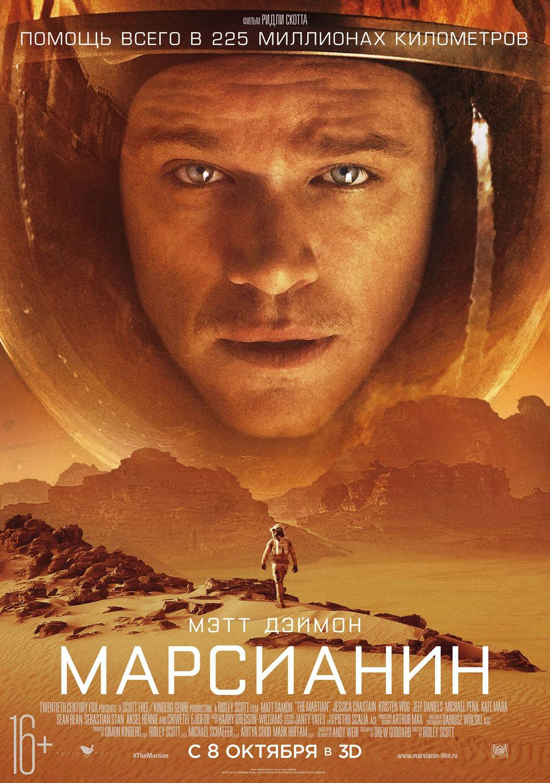 Марсианин (3D)