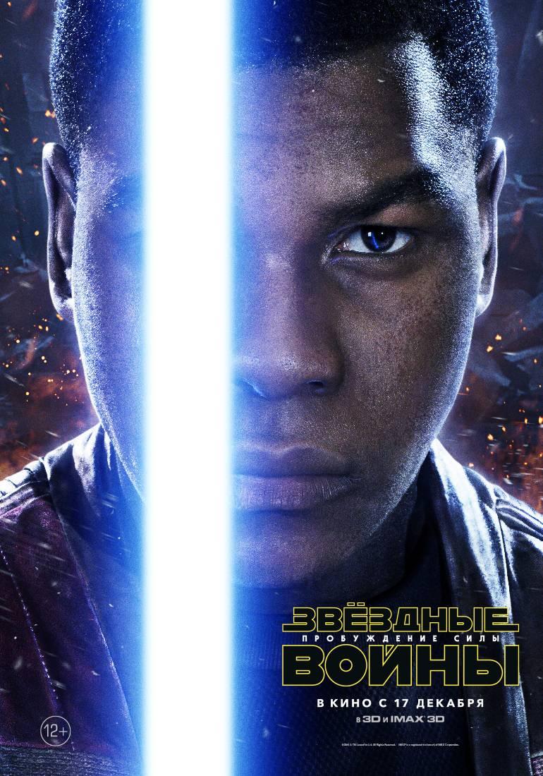 Фильм Звездные войны: Пробуждение силы установил рекорд кассовых сборов 28.12.2015 картинки