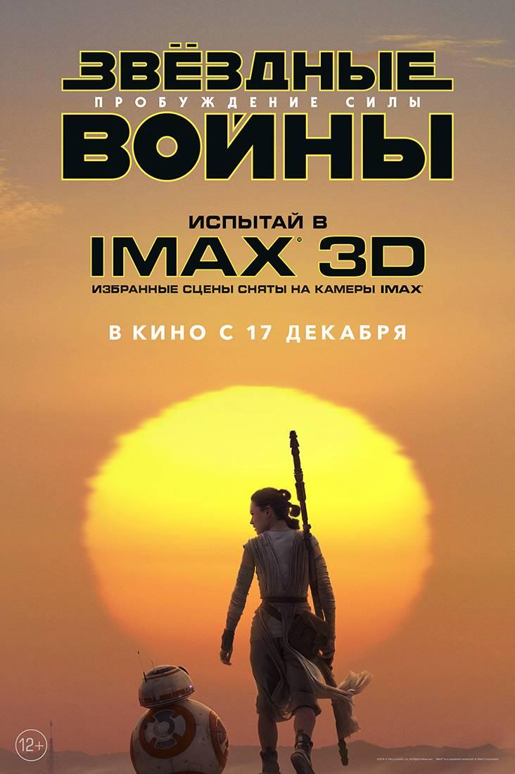 Фильм Изгой-один: Звездные войны. Истории смотреть онлайн