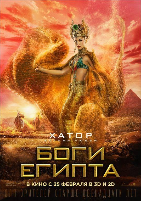 Боги Египта ( 3D )