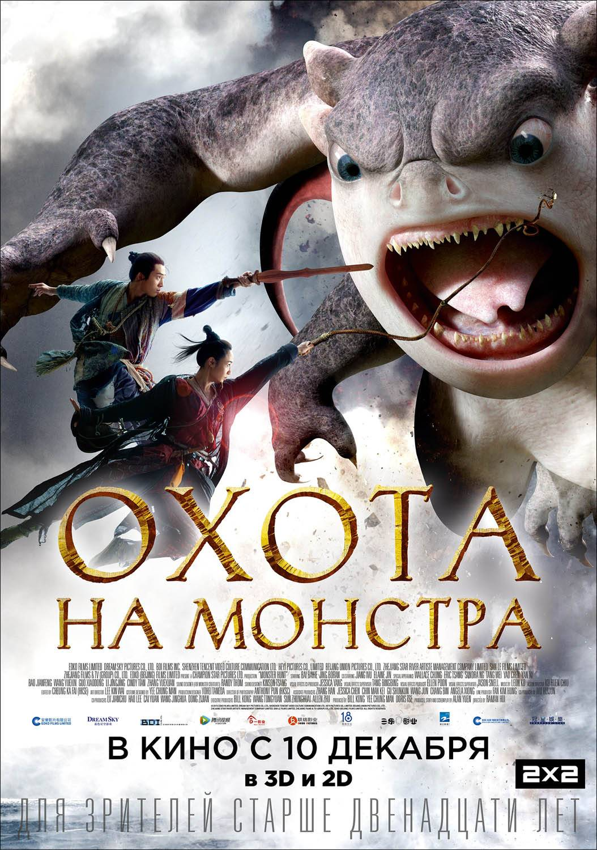 Охота на монстра  ( 3D )
