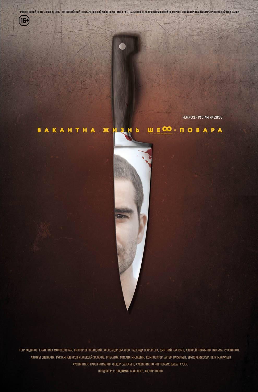 Фильм «Вакантна Жизнь Шеф-повара» — 2015