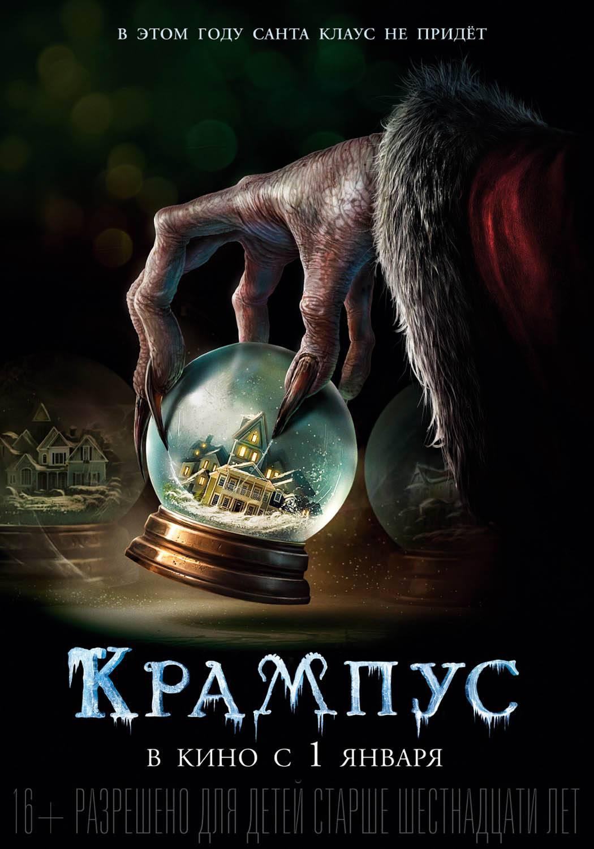 Кадры из фильма «Крампус» / 2015