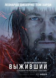 """Рецензия на фильм """"Выживший"""". Затерянный в снегах"""