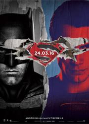 """Глас народа. Рецензия читателей на фильм """"Бэтмен против Супермена"""""""