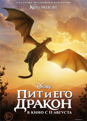 """Рецензия на фильм """"Пит и его дракон"""". Крылатые качели"""