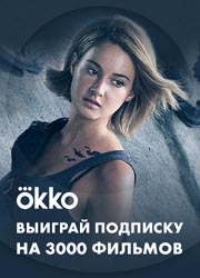 Первая викторина на KinoNews