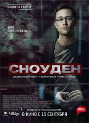 """Рецензия на фильм """"Сноуден"""". Выхода нет"""