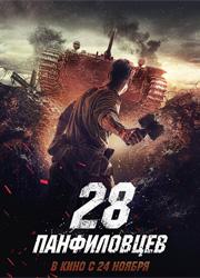 """Рецензия на фильм """"28 панфиловцев"""". За Родину пожить надо!"""