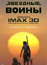 """""""Звездные войны 7"""" стали самым кассовым фильмом 2015 года в России"""