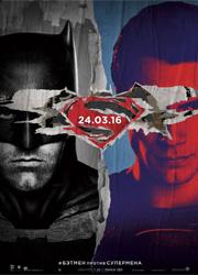 """Бюджет фильма """"Бэтмен против Супермена"""" превысил 250 миллионов долларов"""