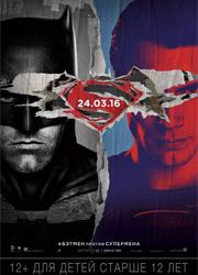 """""""Бэтмен против Супермена"""" может стартовать на уровне """"Темного рыцаря 2"""""""