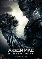 """Фильм """"Люди Икс: Апокалипсис"""" удостоился разгромной критики"""
