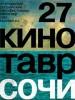 """Объявлены победители фестиваля """"Кинотавр 2016"""""""