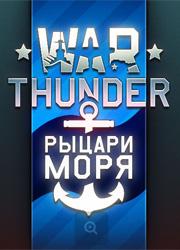 В War Thunder начнется тестирование морских сражений