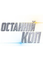 Госкино Украины запретило сериал с Гошей Куценко