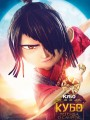 K���. ������� � ������� / Kubo and the Two Strings