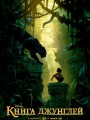 ����� �������� / The Jungle Book