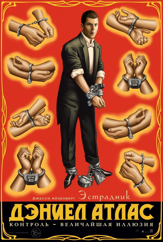 «Илюза Обмана 2 В Хорошем Качестве Смотреть Онлайн» / 2010
