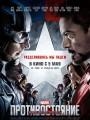 ������ �������� 3: �������������� / Captain America: Civil War
