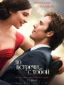 �� ������� � ����� / Me Before You