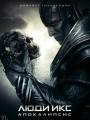 Люди Икс: Апокалипсис / X-Men: Apocalypse