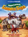 ����������� ������ ���� / Blinky Bill the Movie