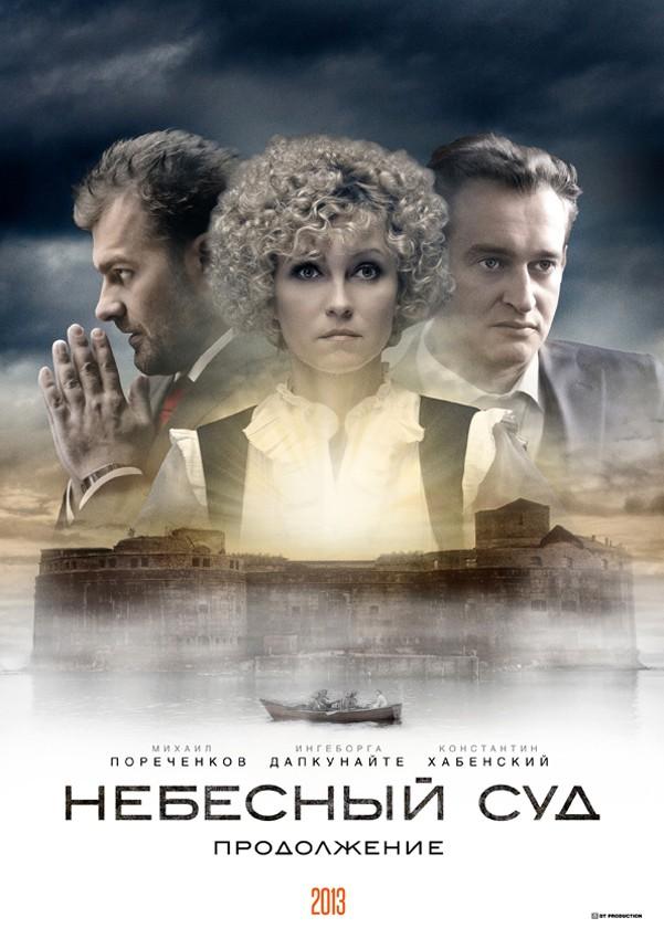 «Небесный Суд. Продолжение» — 2014