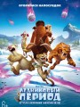 ���������� ������ 5: ������������ ��������� / Ice Age: Collision Course