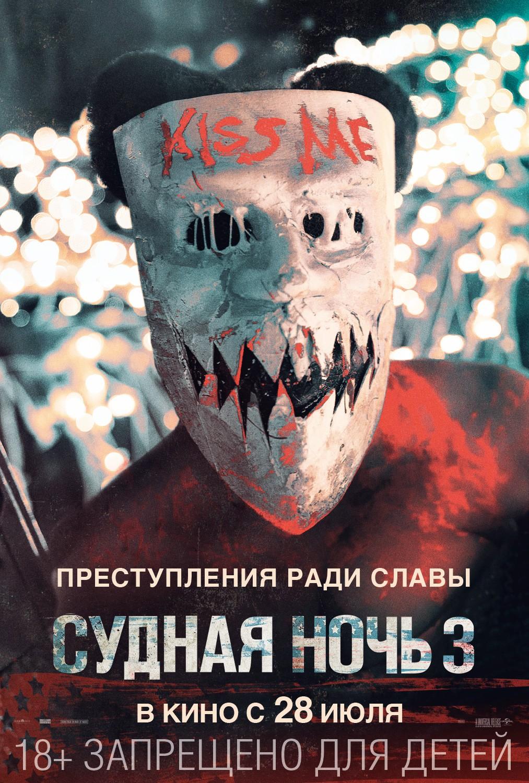 судная ночь кино 2016