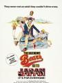 """Скандальные """"медведи"""" едут в Японию / The Bad News Bears Go to Japan"""