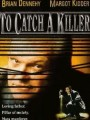 ������� ������ / To Catch a Killer