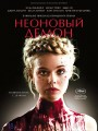 Неоновый демон / The Neon Demon