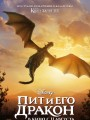 Пит и его дракон / Pete`s Dragon
