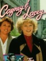 ����� � �����: ����������� / Cagney & Lacey: The Return