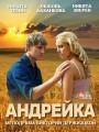 Андрейка