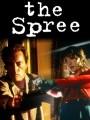 Шалости / The Spree