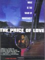 ���� ����� / The Price of Love